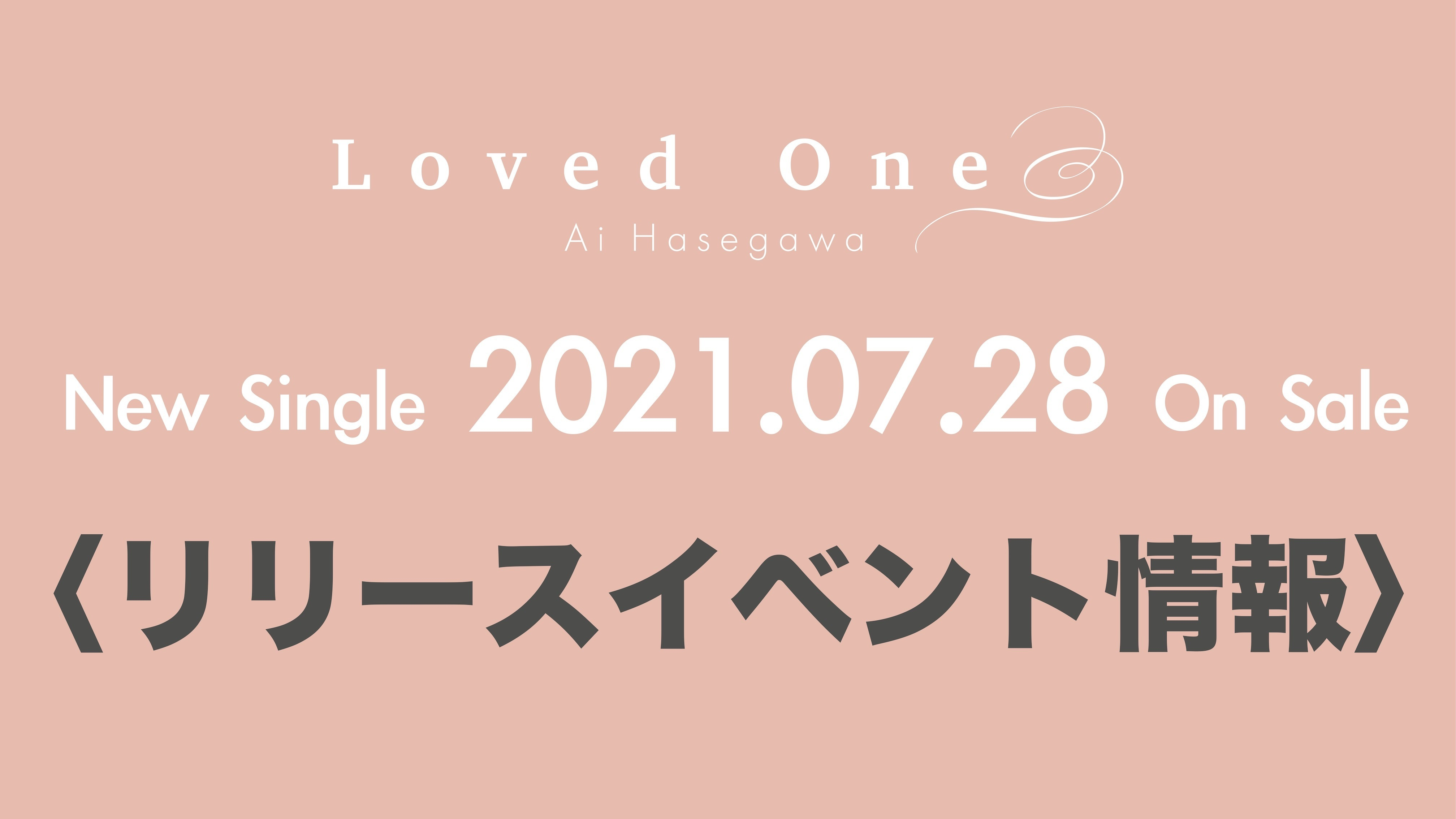 Loved One リリースイベント情報